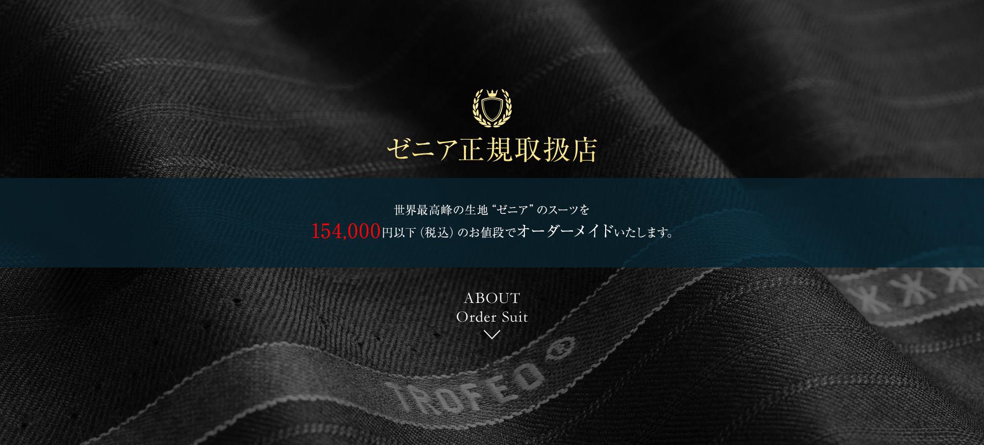 order_suite_banner_off