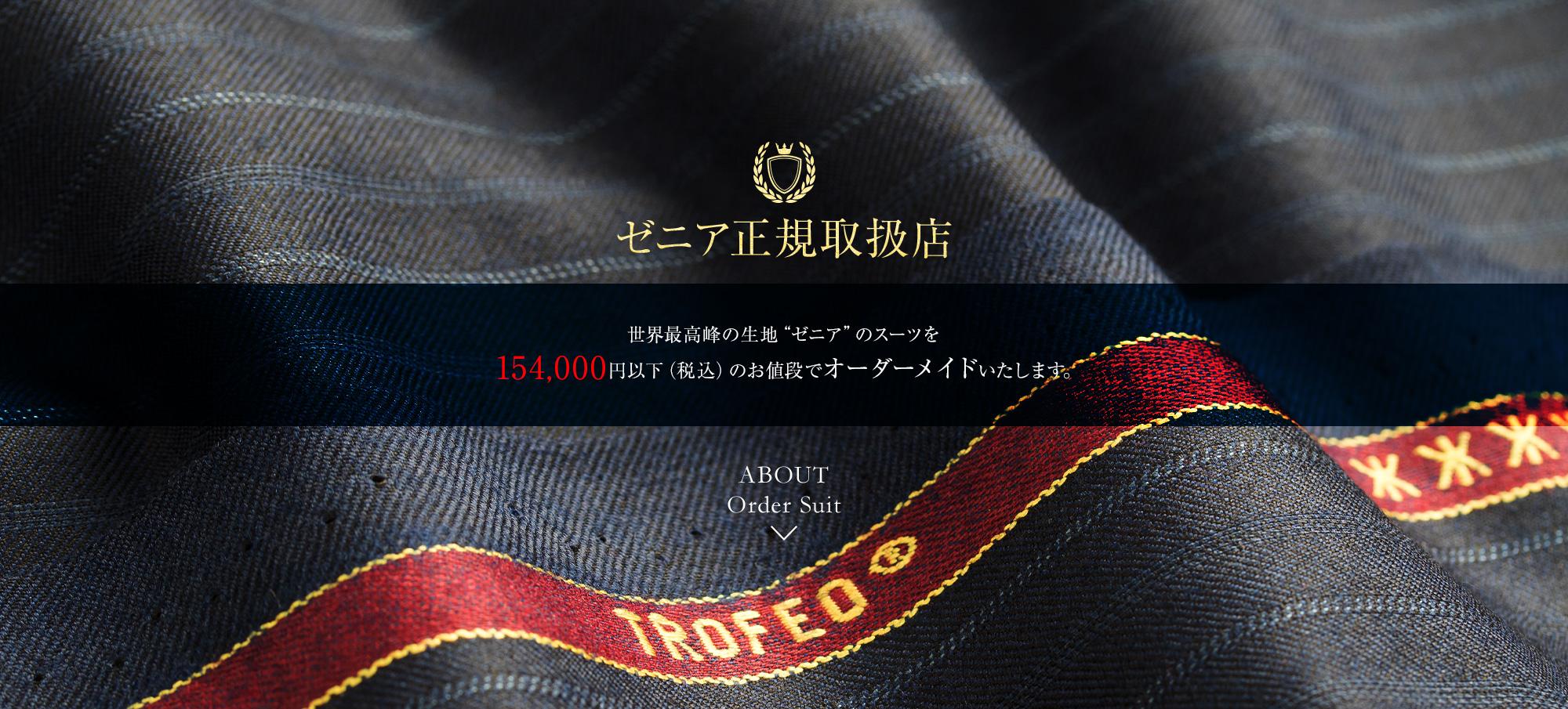 order_suite_banner_on